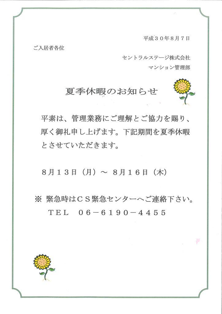 夏季休暇のお知らせ30.8